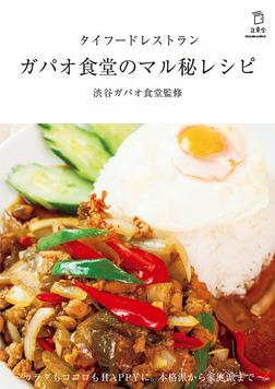 タイフードレストラン ガパオ食堂のマル秘レシピ-電子書籍