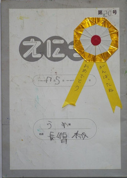 TALKEN絵日記20冊目-電子書籍