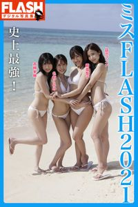 FLASHデジタル写真集 ミスFLASH2021(益田アンナ・霧島聖子・名取くるみ・高槻実穂) 史上最強!