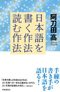 日本語を書く作法・読む作法