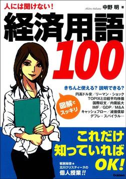 人には聞けない!経済用語100-電子書籍