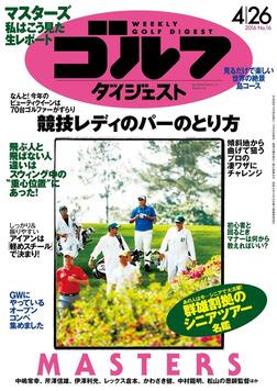 週刊ゴルフダイジェスト 2016/4/26号-電子書籍