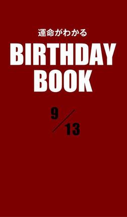 運命がわかるBIRTHDAY BOOK  9月13日-電子書籍