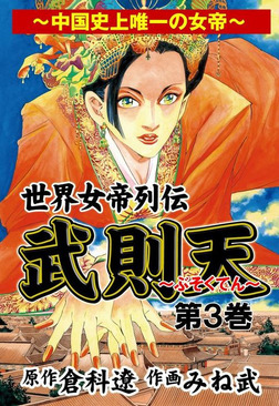 武則天 3巻-電子書籍