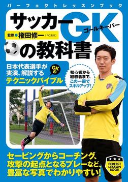 サッカーGKの教科書-電子書籍