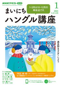 NHKラジオ まいにちハングル講座 2021年1月号-電子書籍