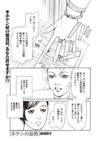 ブラック主婦SP(スペシャル) vol.13~ホケンの品格~