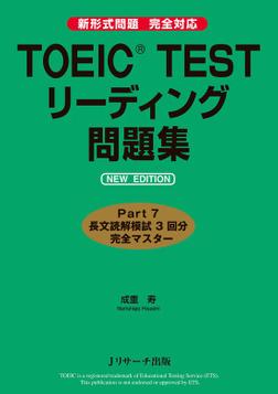 TOEIC(R) TESTリーディング問題集 NEW EDITION-電子書籍