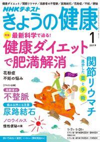 NHK きょうの健康 2019年1月号