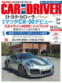 CARandDRIVER(カー・アンド・ドライバー)2019年11月号
