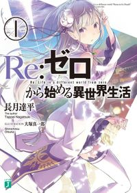 【20%OFF】Re:ゼロから始める異世界生活【1~24冊セット】