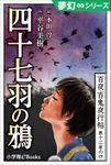 夢幻∞シリーズ 百夜・百鬼夜行帖76 四十七羽の鴉