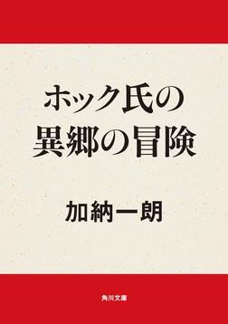 ホック氏の異郷の冒険-電子書籍