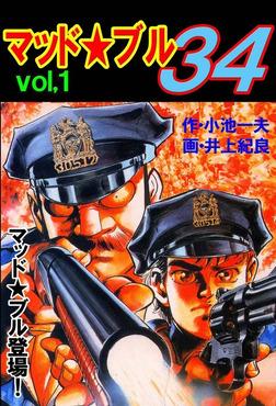 マッド★ブル34 Vol,1 マッド★ブル登場!-電子書籍