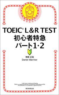 TOEIC L&R TEST 初心者特急