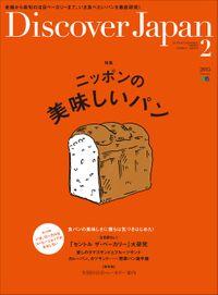 Discover Japan 2015年2月号「ニッポンの美味しいパン」