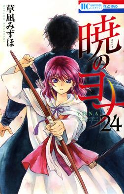 暁のヨナ 24巻-電子書籍