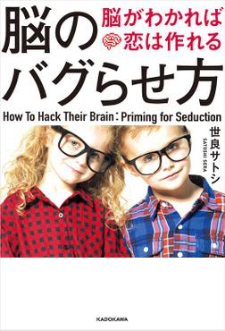 脳のバグらせ方 脳がわかれば恋は作れる-電子書籍