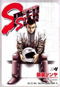 SPEED STAR(4)