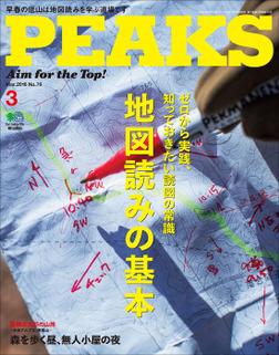 PEAKS 2016年3月号 No.76-電子書籍