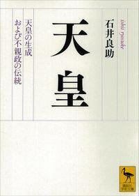 天皇 天皇の生成および不親政の伝統(講談社学術文庫)