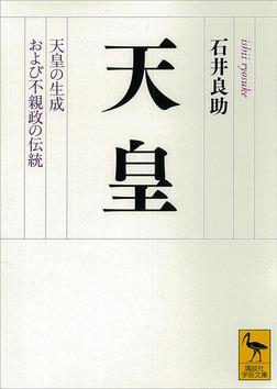 天皇 天皇の生成および不親政の伝統-電子書籍