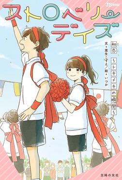 ストロベリーデイズ 初恋~トキメキの瞬間~-電子書籍