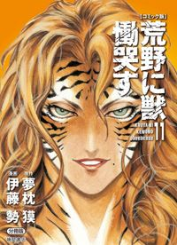 【コミック版】荒野に獣 慟哭す 分冊版11