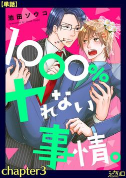 1000%ヤれない事情。 chapter3【単話】-電子書籍