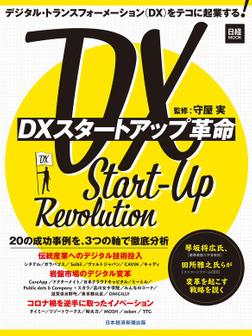 日経ムック DXスタートアップ革命-電子書籍