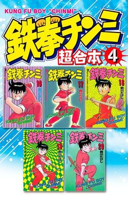 鉄拳チンミ 超合本版(4)-電子書籍