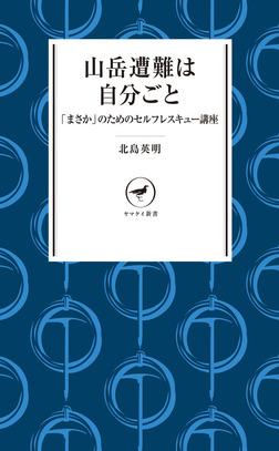 ヤマケイ新書 山岳遭難は自分ごと-電子書籍
