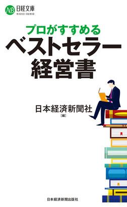 プロがすすめるベストセラー経営書-電子書籍