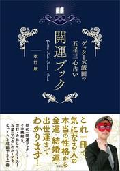 ゲッターズ飯田の五星三心占い 開運ブック 改訂版-電子書籍
