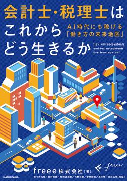 会計士・税理士はこれからどう生きるか AI時代にも稼げる「働き方の未来地図」-電子書籍