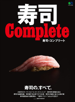 寿司 Complete-電子書籍