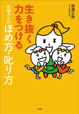 生き抜く力をつける お母さんのほめ方・叱り方-電子書籍