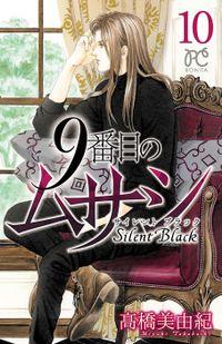 9番目のムサシ サイレント ブラック 10