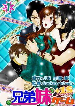兄弟妹ゲーム+1S 1巻-電子書籍
