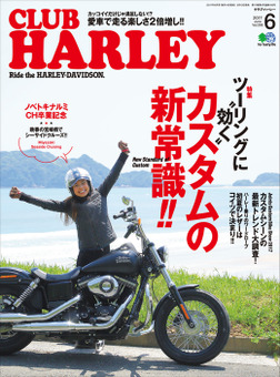 CLUB HARLEY 2017年6月号 Vol.203-電子書籍