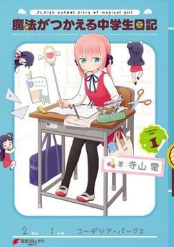 魔法がつかえる中学生日記(1)-電子書籍