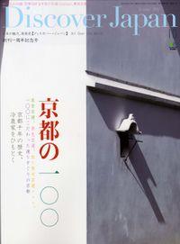 Discover Japan 2010年10月号「京都の100」