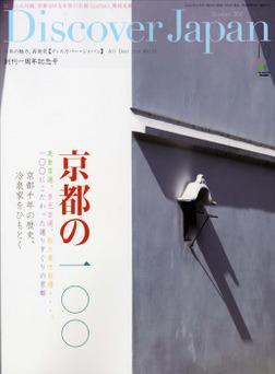 Discover Japan 2010年10月号「京都の100」-電子書籍