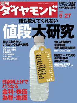 週刊ダイヤモンド 06年5月27日号-電子書籍