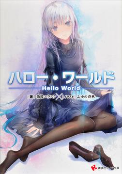 ハロー・ワールド ――Hello World――-電子書籍