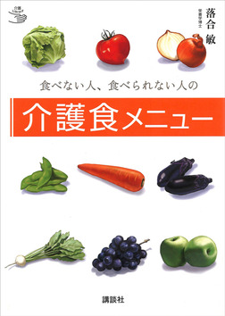食べない人、食べられない人の介護食メニュー-電子書籍