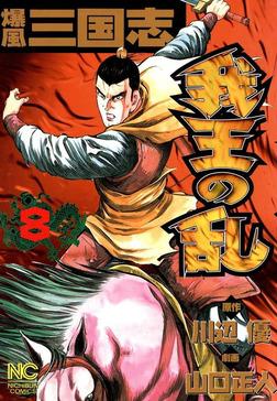 爆風三国志我王の乱 8-電子書籍