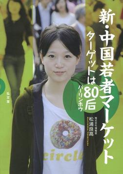 新・中国若者マーケット : ターゲットは80后-電子書籍