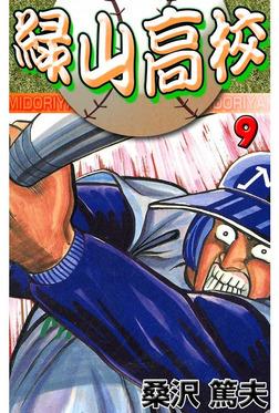 緑山高校9-電子書籍