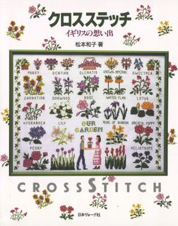 クロスステッチ イギリスの想い出-電子書籍